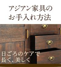 家具のお手入れ方法